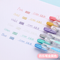 日本pilot百乐果汁笔金属色珠光色Juice 0.5彩色手帐绘图绘画中性笔水笔10EF按动式