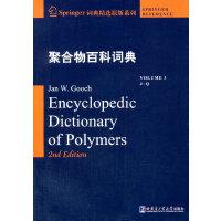 聚合物百科词典3(J-Q)