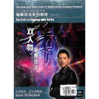 双人舞编舞技法-北京舞蹈学院编导系编舞技法系列教程DVD( 货号:20000195869997)