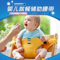 婴儿就餐腰带腰凳 便携式儿童座椅宝宝BB餐椅 安全护带餐腰带