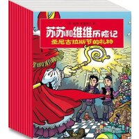 【旧书二手书九成新】苏苏和维维历险记:重返古代中国【需P】