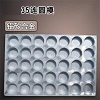 铝合金35连24连40连圆形脆皮蛋糕模具不沾 商用烘焙烤箱烤盘