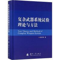 复杂武器系统试验理论与方法 国防工业出版社