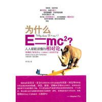 封面有磨痕-HSY-为什么E=mc2:人人都能读懂的相对论 9787535445636 长江文艺出版社 枫林苑图书专营