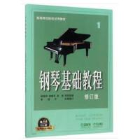钢琴基础教程1(修订版)有声音乐系列图书
