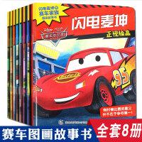 赛车总动员故事书全8册迪士尼漫画连环画小人书3-5-6-7-8岁儿童汽车图画书宝宝书籍汽车总动员闪电麦昆男孩车麦坤