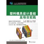 塑料模具设计基础及项目实践 褚建忠 浙江大学出版社