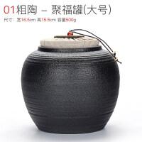 黑白色粗陶茶叶罐大中小陶瓷密封存储存罐茶罐子黑陶普洱茶罐父亲节送父亲送朋友