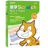 人民邮电:趣学Scratch教孩子学编程