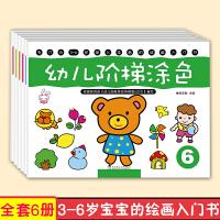 幼儿阶梯涂色本宝宝学画画本涂鸦填色本幼儿园绘画书2-3-4-5-6岁