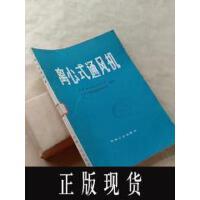 【二手旧书9成新】离心式通风机