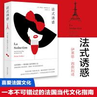 法式诱惑 南京大学出版社