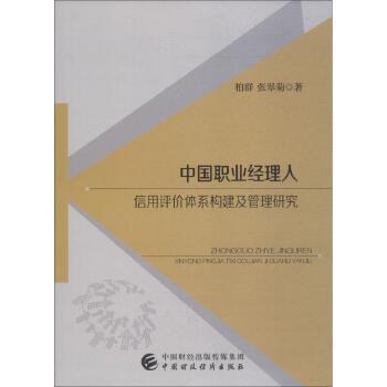 中国职业经理人信用评价体系构建及管理研究 中国财政经济出版社 【文轩正版图书】