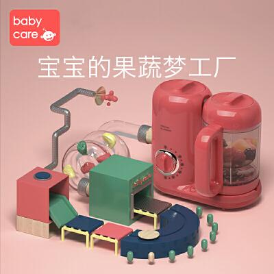 满100减50babycare婴儿辅食机 多功能蒸煮搅拌一体宝宝辅食机 4880樱粉