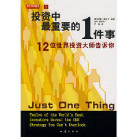 【二手旧书9成新】投资中重要的1件事:12位世界投资大师告诉你 (美)约翰・莫尔丁著 9787502831981 地震