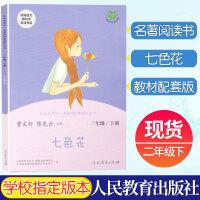 七色花人民教育出版社曹文轩二年级下册语文课外阅读必读书目