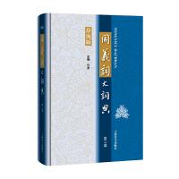 同义词大词典(第二版)