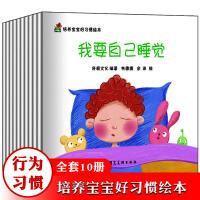 培养宝宝好习惯绘本 全10册