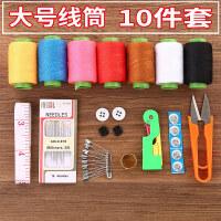 针线盒套装韩国大号缝纫针线包家用旅行工具针线便携缝10件套