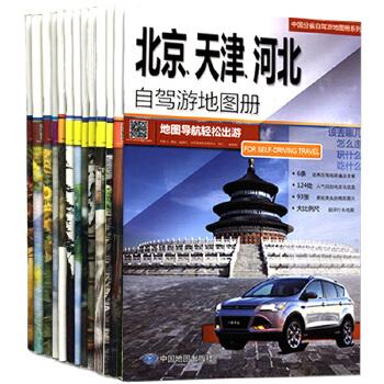 《2017新玩法中国自驾游手册正版全20册新刀塔类游戏系统地图有哪些图片