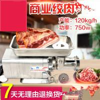 绞肉机台式商用大型电动灌肠机不锈钢全自动绞馅机大功率强力
