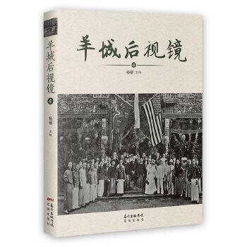 羊城后视镜④ 杨柳 花城出版社 正品保证,70%城市次日达,进入店铺更多优惠!
