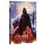 星球大战:达斯 维达3 [英]基伦・吉伦 [西班牙]萨尔瓦多・拉洛卡 四川美术出版社