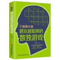 最强大脑 越玩越聪明的数独游戏 思维风暴 思维导图法实用技巧逻辑思维简易入门简单逻辑学逻辑思维 游戏记忆力思维力提高畅