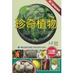 【正版包邮】 珍奇植物 黄全能 主编 福建科技出版社 9787533537197