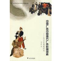 中国广告中的西方广告影响因素-从文化角度研究 汤志耘 9787308068635 浙江大学出版社