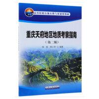重庆天府地区地质考察指南(第二版)