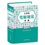 小学生笔顺规范字典(双色版)
