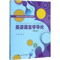 英语语言学导论(第3版) 杨忠 主编