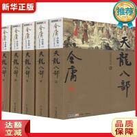 天龙八部 新修珍藏本(5册),广州出版社,金庸,9787546201535【新华书店】