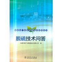 燃煤电厂环保设施技术问答丛书 脱硫技术问答