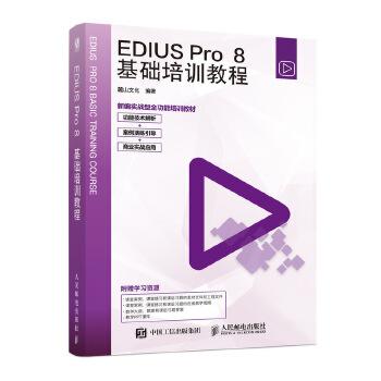 EDIUS-8基础培训教程(pdf+txt+epub+azw3+mobi电子书在线阅读下载)