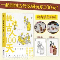 """挑战古人100天(当当专享定制填色卡 作者签名版)什么是打双陆?何谓""""聘猫""""?古人的夜市里都有什么?古代女子还能从事演艺"""