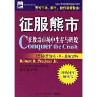 征服熊市:在股票市场中生存与辉煌――科文证券点金丛书