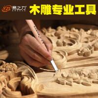 雕刻刀笔木刻套装手工木工橡皮章篆刻木雕印章刻板工具木头雕美工