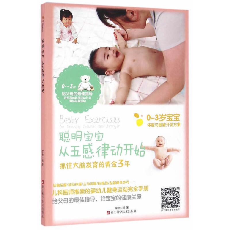 0-3岁宝宝体能与智能开发方案/聪明宝宝从五感律动开始/抓住大脑发育的黄金3年/婴幼儿健身运动完全手册