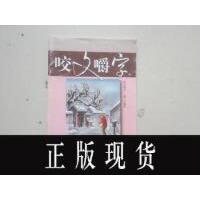 【二手旧书9成新】咬文嚼字2012/12