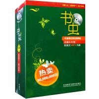 新华书店正版 书虫 牛津英汉双语读物 4级上 共9册 适合高一1高二2年级 附英文MP3光盘