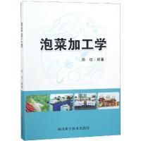 泡菜加工学 四川科学技术出版社