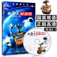 正版 机器人总动员dvd机器人瓦力 迪士尼儿童动画片电影光盘碟片