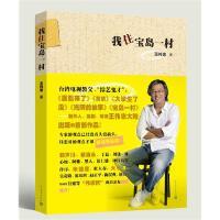 【旧书二手书8成新】我住宝岛一村 王伟忠 人民文学出版社 9787020091942