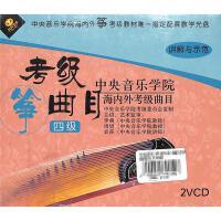 中央音乐学院四级-海内外筝考级曲目(2VCD)( 货号:106409320009)