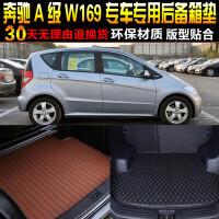04-12款第二代奔驰A级W169专车专用尾箱后备箱垫子 改装脚垫配件