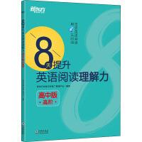 新东方 8天提升英语阅读理解力 高阶 高中版 海豚出版社