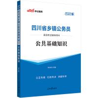 中公教育2020四川省录用乡镇机关公务员考试辅导用书公共基础知识