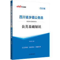 中公教育2021四川省乡镇公务员录用考试用书:公共基础知识